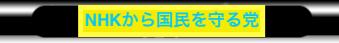 NHKから国民を守る党 河合直人