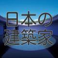「日本の建築家」サポートページ