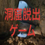 「洞窟脱出ゲーム」サポートページ