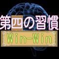 「第四の習慣(Win-Win)」サポートページ