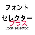 「フォントセレクタープラス」サポートページ