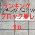「ランキングブロック崩し3D」サポートページ