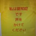 認知症患者徘徊用Tシャツデファクトスタンダードプロジェクト