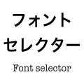 「フォントセレクター」サポートページ