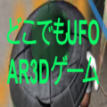 「どこでもUFOAR3Dゲーム」サポートページ