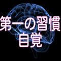「第一の習慣(自覚)」サポートページ