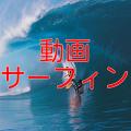 「動画サーフィン」サポートページ