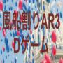 「風船割りAR3Dゲーム」サポートページ