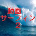 「動画サーフィン2」サポートページ