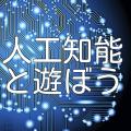 「人工知能と遊ぼう」サポートページ