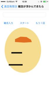 sinkuu7