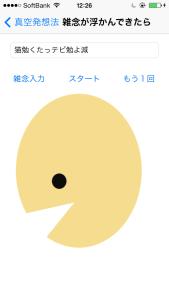 sinkuu8