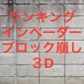 「ランキングインベーダーブロック崩し3D」サポートページ